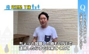 【埼玉県吉川市】T様邸「太陽光をつけてよかったです」