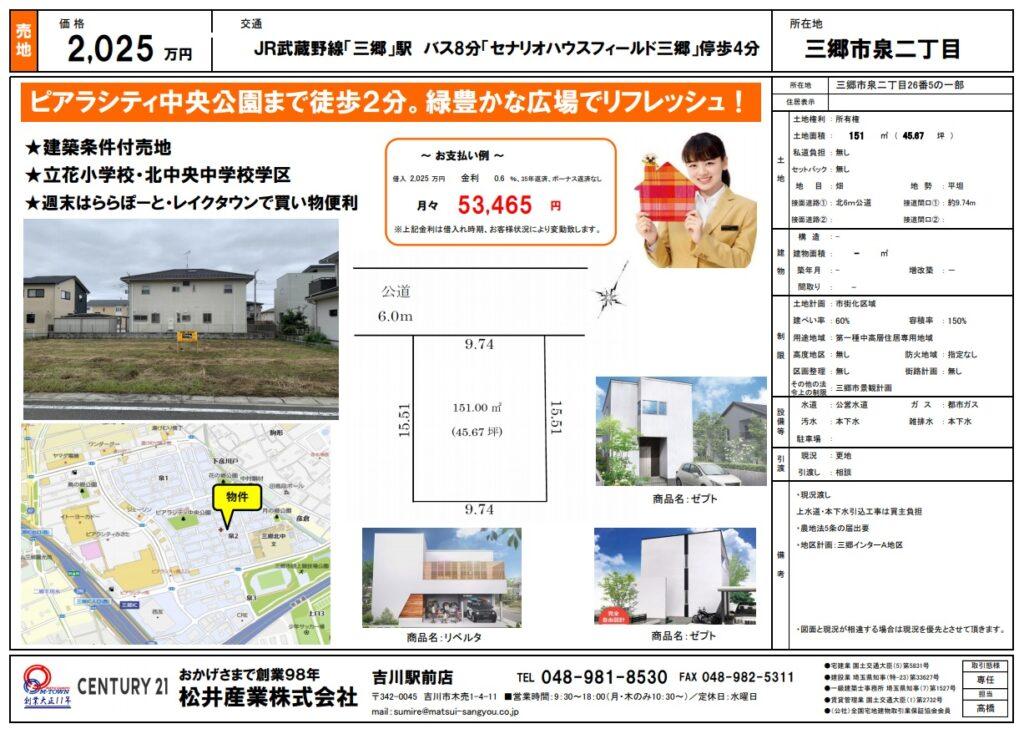 【埼玉県三郷市】新しい売地が出ました。泉2丁目 2025万円 45.67坪