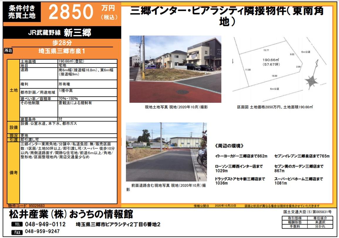【埼玉県三郷市泉】新しく売土地が出ました。東南角地で50坪以上