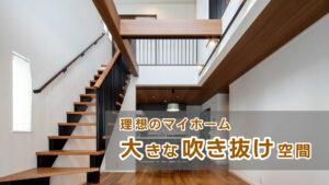 【千葉県流山市】2階吹抜けに雲梯のある注文住宅