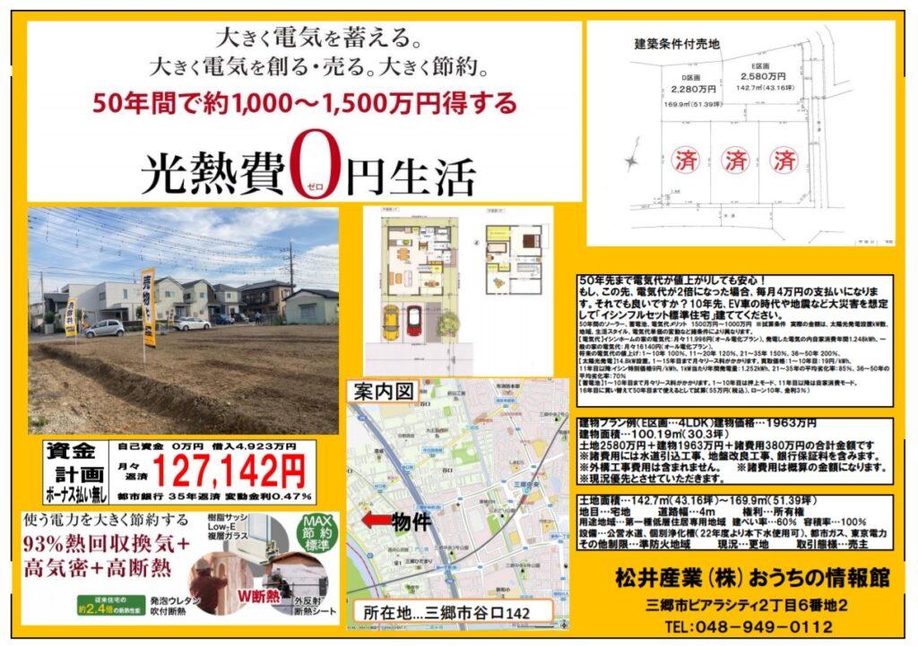 【埼玉県三郷市】人気の新和小学校区で売地が出ました。三郷中央駅徒歩13分