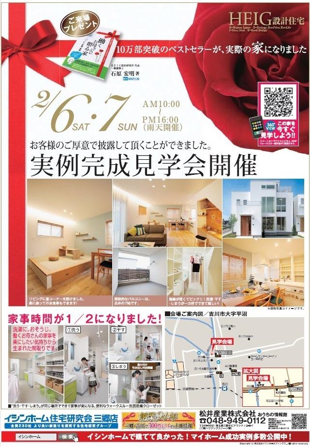 埼玉県吉川市働くお母さんに贈る家完成見学会