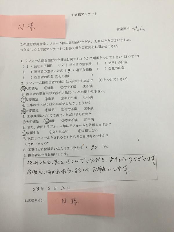 【三郷市】N様邸アンケート
