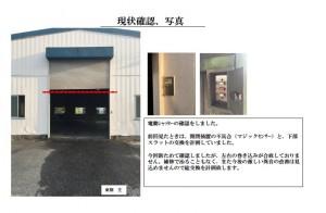 【埼玉県吉川市】T様倉庫シャッター交換工事 (3)