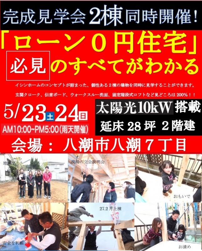 【埼玉県八潮市】ローン0円住宅注文住宅完成見学会
