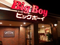 三郷市お勧め飲食店【Big Boy三郷店】