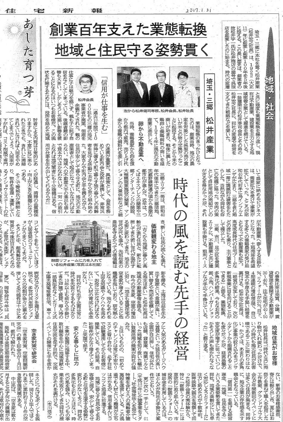 住宅新報20170131a