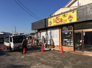 【埼玉県越谷市】A様邸店舗改修工事 (1)