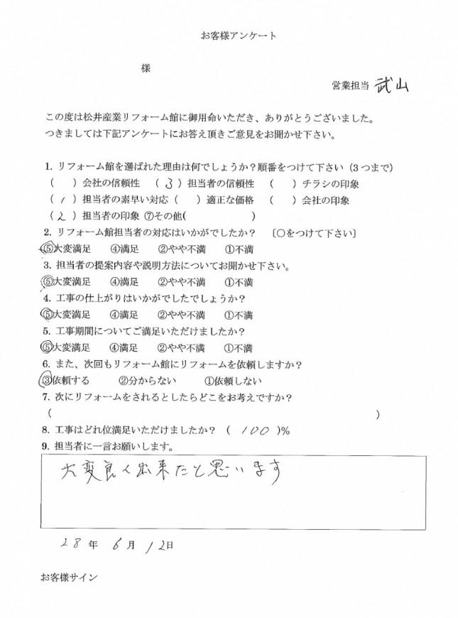 【東京都葛飾区】Y様邸トイレ改修工事