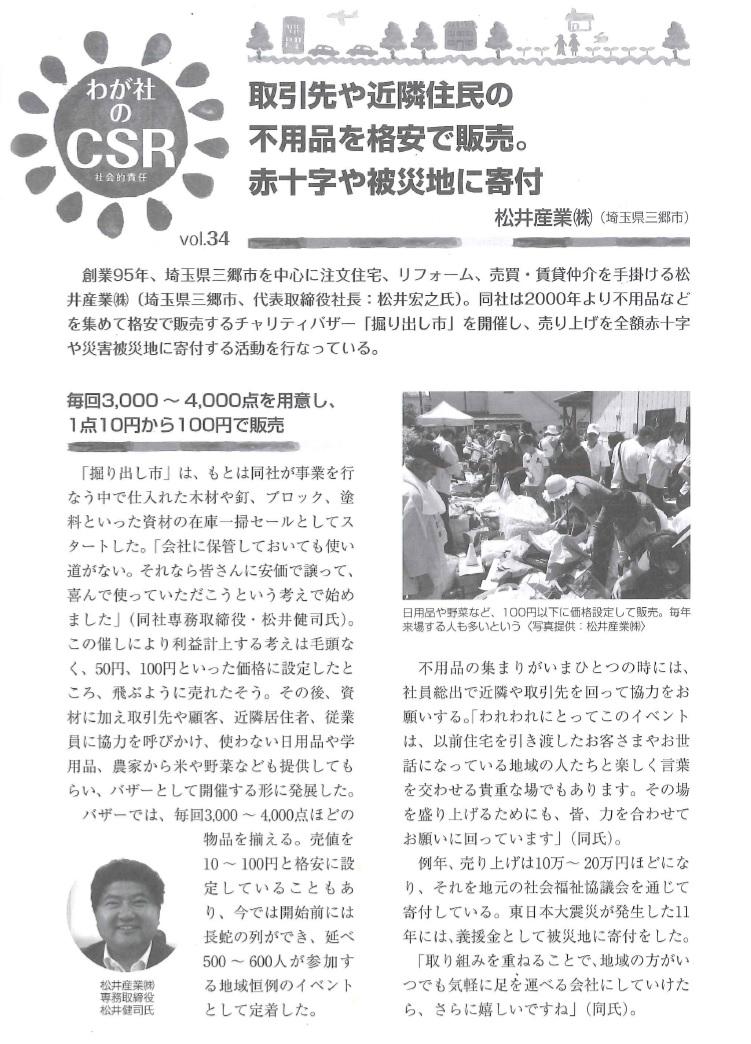 埼玉県三郷市でフルリフォームするなら松井産業株式会社リフォーム部。安心価格と品質でお得なリフォーム・リノベーション