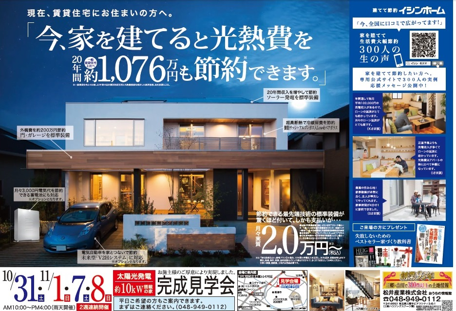 【埼玉県川口市】住宅完成見学会10月11月松井産業