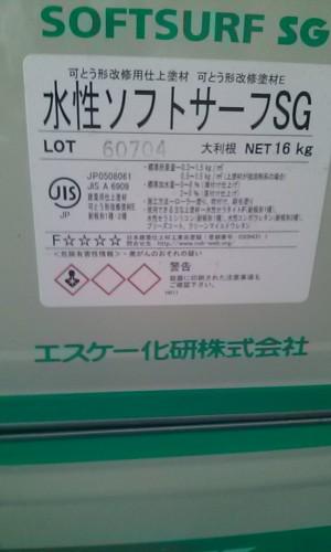 埼玉県吉川市YTハイツ様外壁塗装の様子 (6)