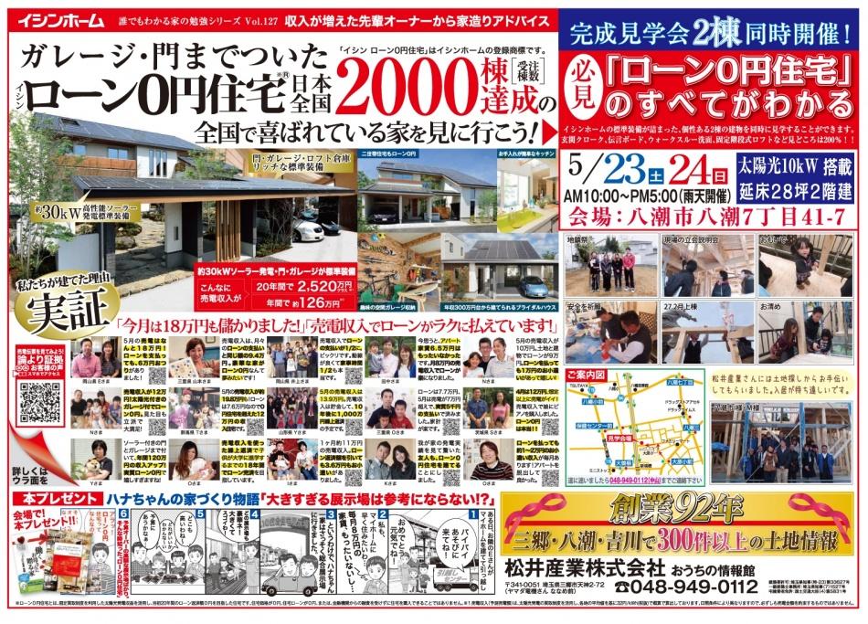 【注文住宅完成見学会】ローン0円住宅 (1)