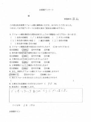 【埼玉県三郷市】T様邸外壁塗装工事 (2)