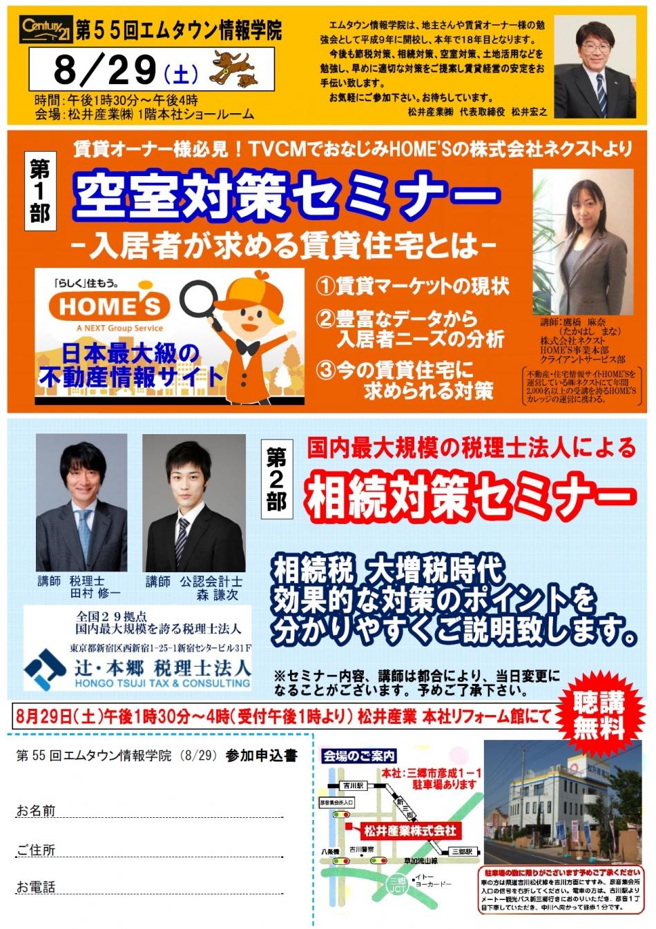 【空室相続対策セミナー】松井産業エムタウン情報学院