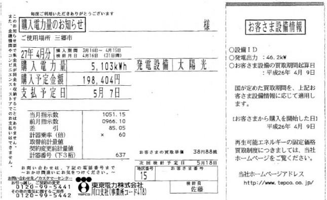 【三郷市】A様施設太陽光売電4月