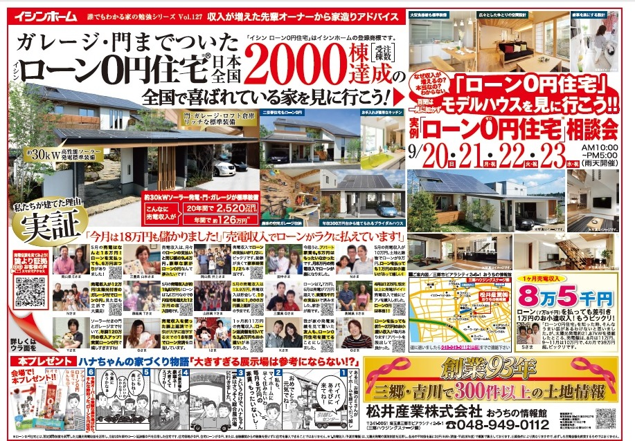 ローン0円住宅相談会