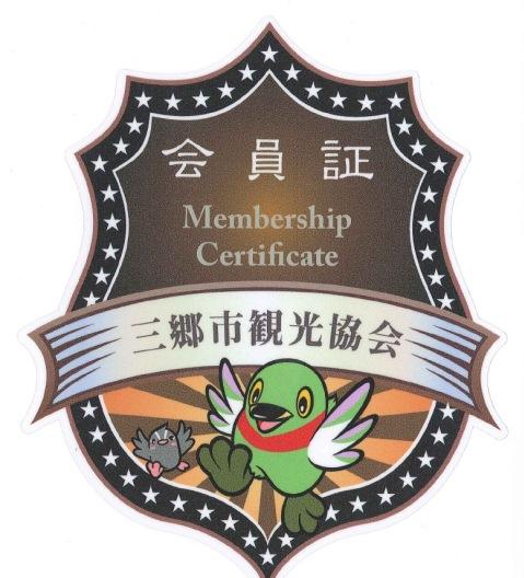 本店-ブログ 三郷市観光協会様より会員証をいただきました ...
