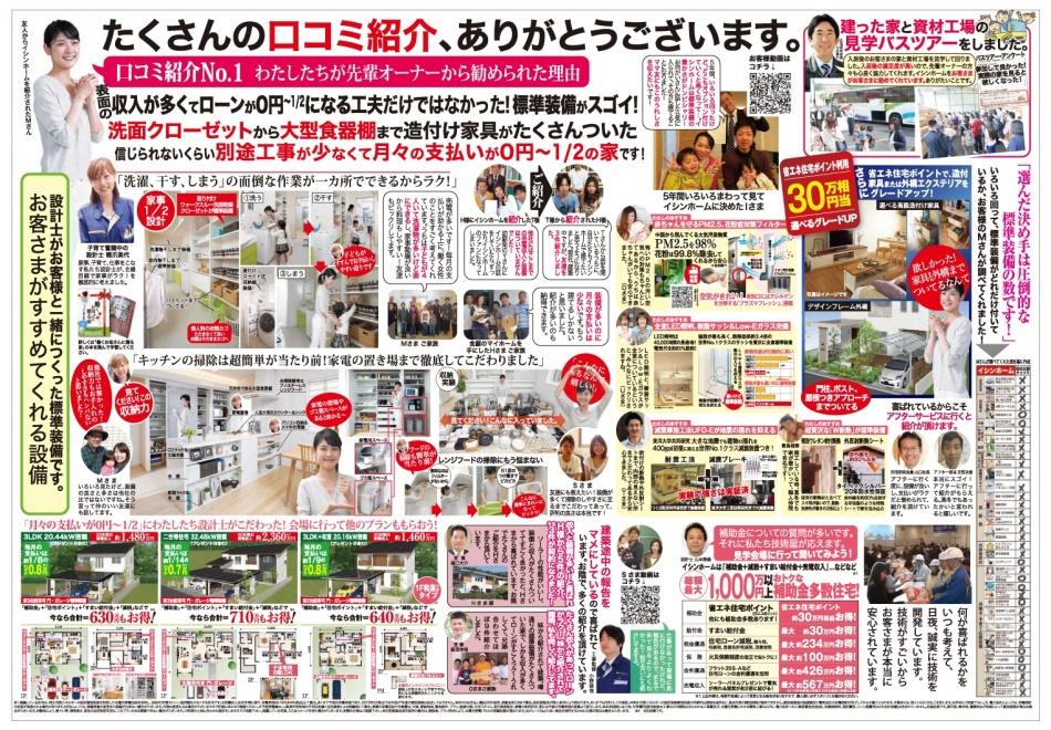 【注文住宅完成見学会】ローン0円住宅 (2)