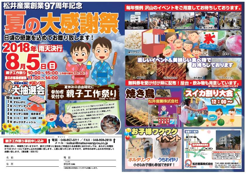 松井産業 夏のイベント