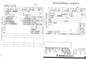 【埼玉県三郷市】Y様ガソリンスタンド太陽光売電9月