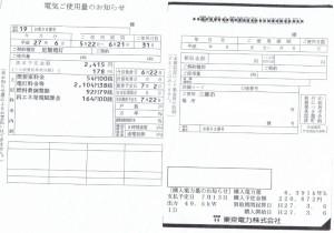 【三郷市】Y様ガソリンスタンド売電伝票
