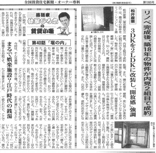松井産業でリノベーションさせていただいた足立区の物件が全国賃貸住宅新聞で紹介されました。