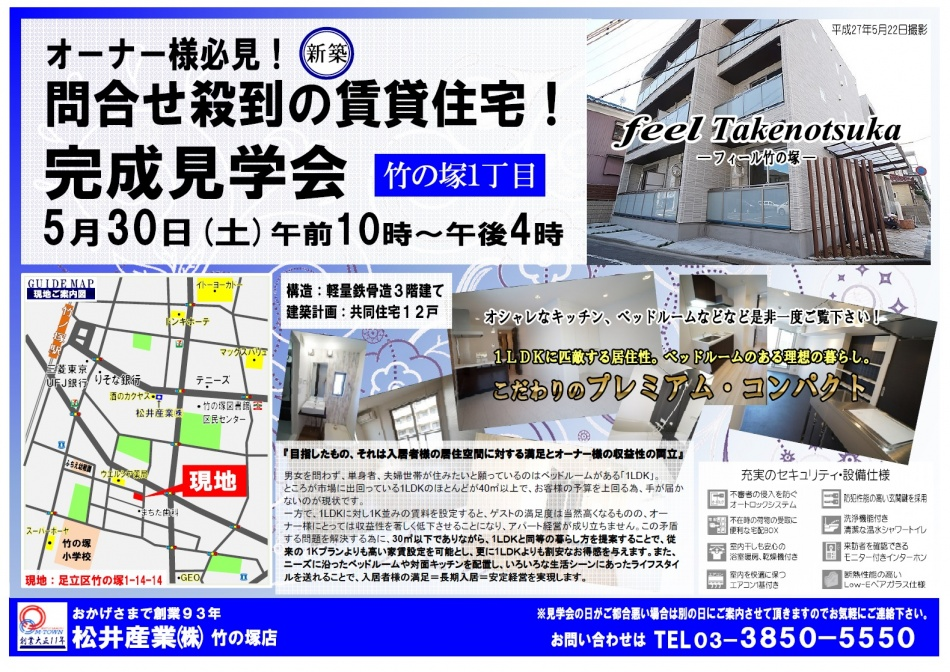 【新築賃貸マンション完成見学会】松井産業株式会社