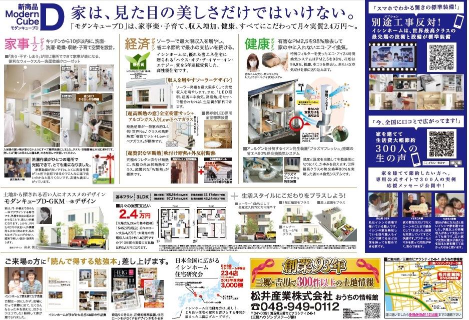 【埼玉県川口市】住宅完成見学会10月11月松井産業ウラ