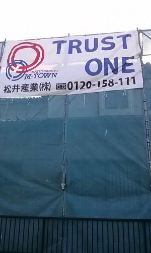 越谷市O様邸外壁塗装工事 (1)