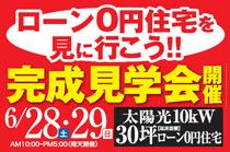 イシンホーム0円住宅完成見学会|松井産業株式会社
