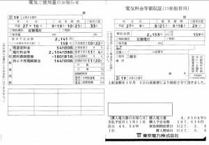 【埼玉県三郷市】Y様ガソリンスタンド太陽光売電10月