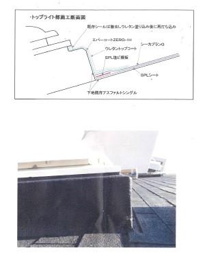 トップライト部分防水方法