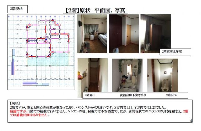 【吉川市】E様邸耐震補強計画2F