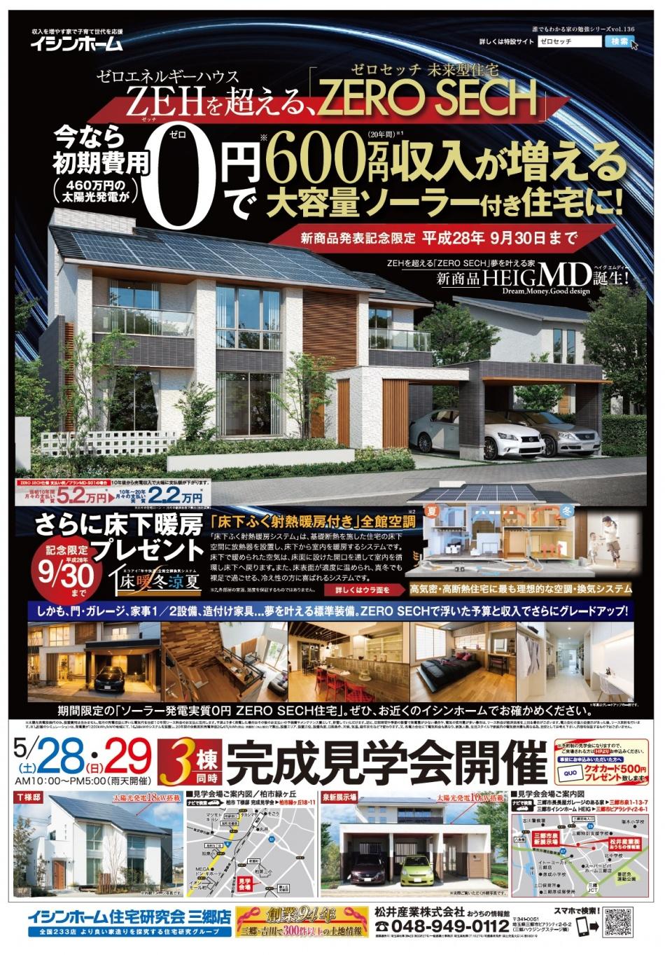 イシンホーム三郷店松井産業3棟同時見学会