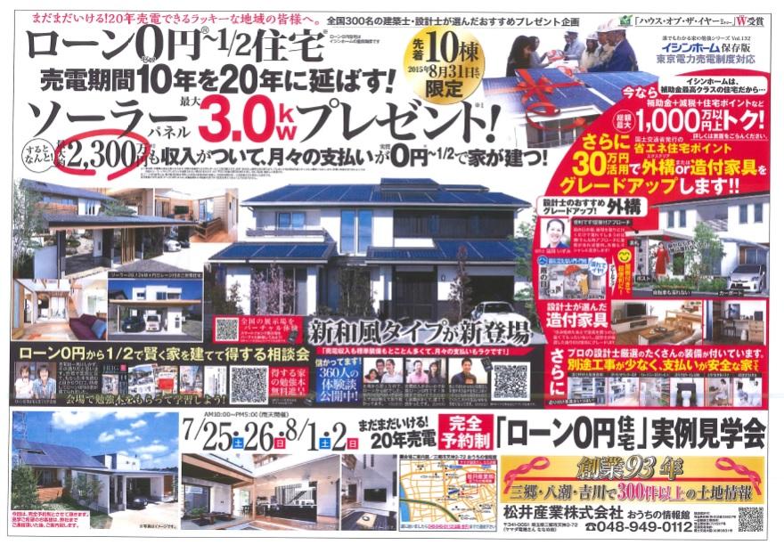 完全予約制ローン0円住宅完成見学会