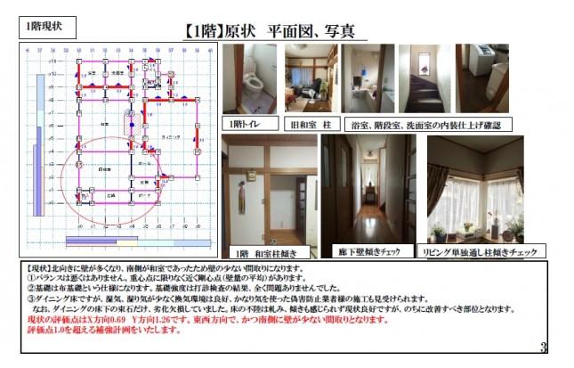 【吉川市】E様邸耐震補強内外装工事