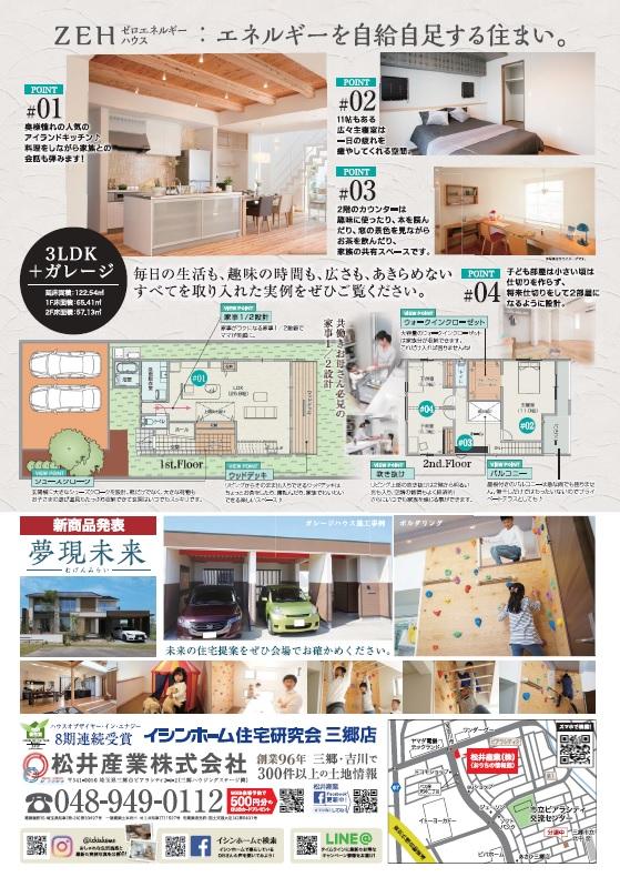 吉川市S様邸完成見学会2