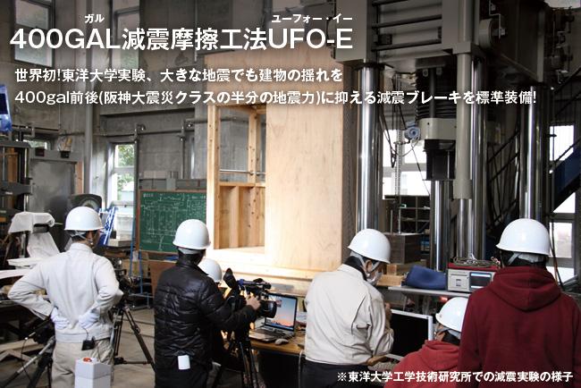 イシンホーム400GAL減震摩擦工法UFO-E標準装備
