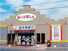 三郷市 住宅改修 リフォーム リノベーション キッチンリフォーム