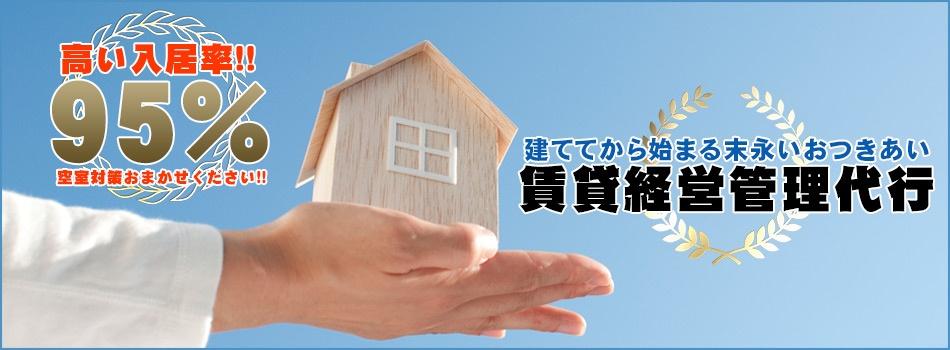 埼玉の賃貸経営管理代行業務なら松井産業へお任せください!