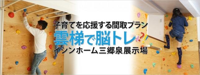 埼玉県三郷市泉の住宅展示場イシンホーム三郷泉展示場は雲梯やボルダリングがあるモデルハウスです