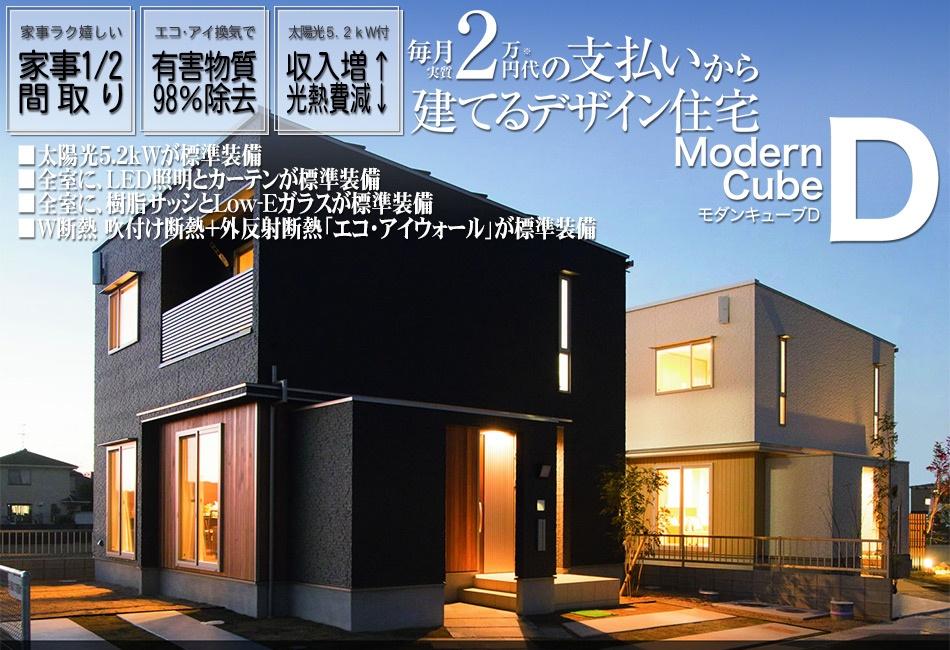 埼玉県三郷市イシンホーム三郷店ModernCubeDモダンキューブDなら実質月々2万4千円からのお支払いで注文住宅が新築できます