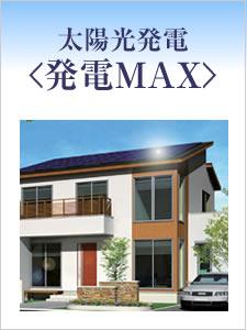 太陽光発電MAX住宅