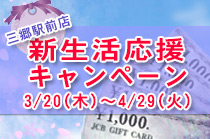 松井産業(株)三郷駅前店キャンペーン20140320~20140429