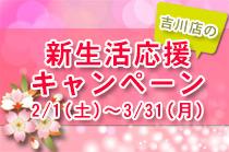 吉川の賃貸物件掲載多数!新生活で新居をお探しの方に朗報のキャンペーン
