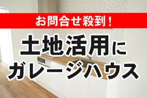埼玉の土地活用ならガレージハウス賃貸経営