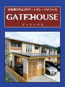 """吉川で建てる注文住宅なら超高性能な省エネ住宅""""GATE HOUSE"""""""