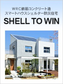 SHELL TO WIN