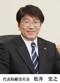 松井宏之-松井産業株式会社代表取締役社長